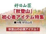 〈好日山荘〉「秋登山」初心者アイテム特集