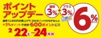 ポイントアップデー 2020年2月22日(土)~24日(月・振休) [3日間限り] ■山口店全館