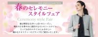 春のセレモニースタイルフェア ■山口店2階 婦人服