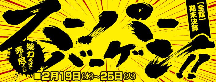 [全館]期末決算 スーパーバーゲン 2020年2月19日(水)~25日(火) ■山口店全館