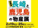[初開催]長崎と鹿児島の物産展