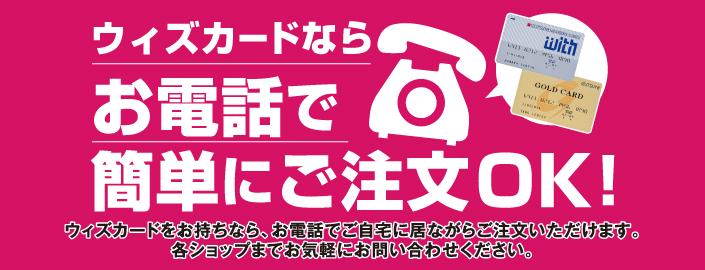 ウィズカードならお電話で簡単にご注文OK!