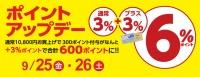 ポイントアップデー 2020年9月25日(金)・26日(土) ■山口店全館