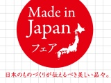 Made in Japan フェア
