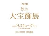 2020秋の大宝飾展