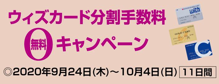 ウィズカード分割手数料無料キャンペーン 2020年9月24日(木)~10月4日(日) [11日間限り]