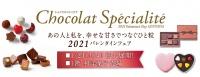 ショコラスペシャリテ 2021年1月13日(水)から ■山口店1階 和洋菓子売場