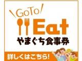GoTo Eat やまぐち食事券 販売