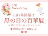 山口井筒屋は【母の日の百華展】〜母の日プレゼントフェア〜