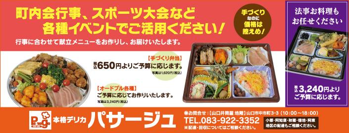 電話でご注文!配達OK!パサージュのお弁当 ■山口店地階 パサージュ