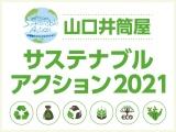 山口井筒屋 サステナブルアクション2021