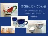CERAMIC ART STUDIO MU・平野聖子 涼を愉しむ*うつわ展