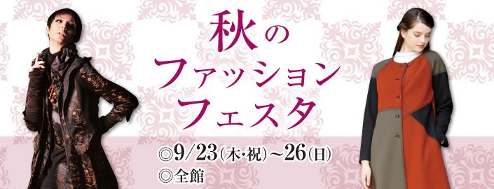 秋のファッションフェスタ 2021年9月23日(木・祝)~26日(日) ■山口店全館