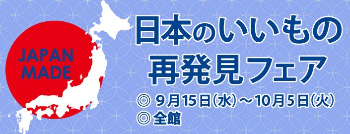 日本のいいもの再発見フェア 2021年9月15日(水)~10月5日(火) ■山口店全館
