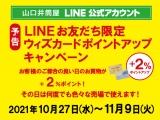 【山口井筒屋LINE公式アカウント】お友だち限定 ウィズカード ポイントアップキャンペーン