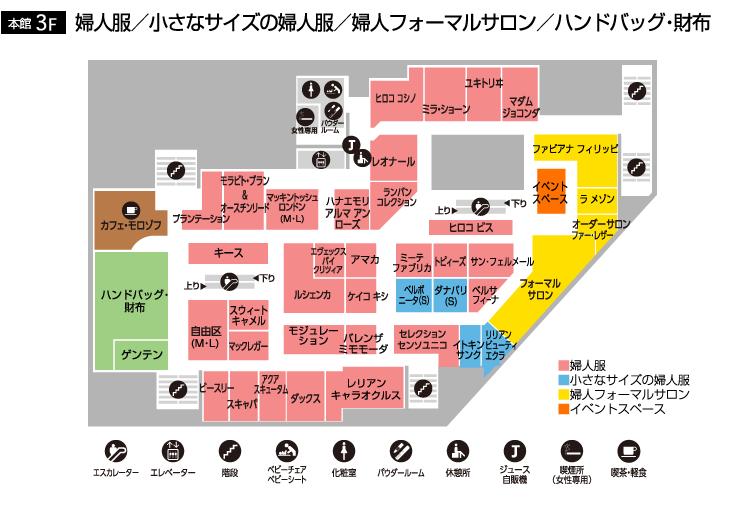 135a2a2eb801 フロアガイド 本館3階|小倉店|井筒屋 IZUTSUYA
