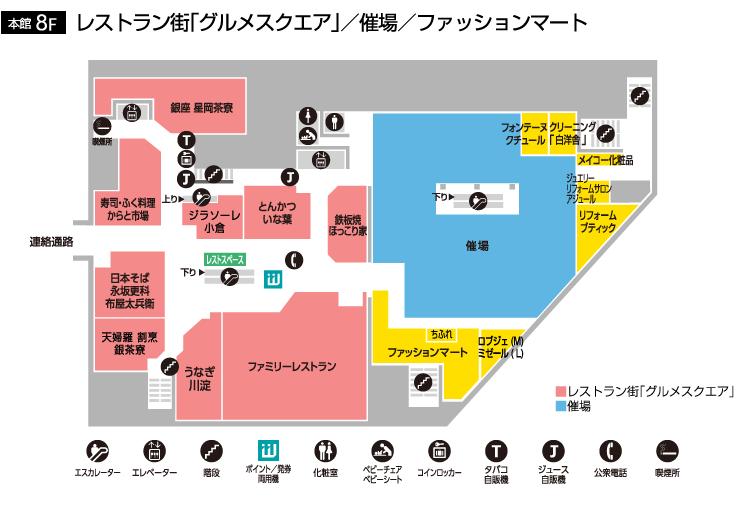 小倉店フロアガイド 本館8階