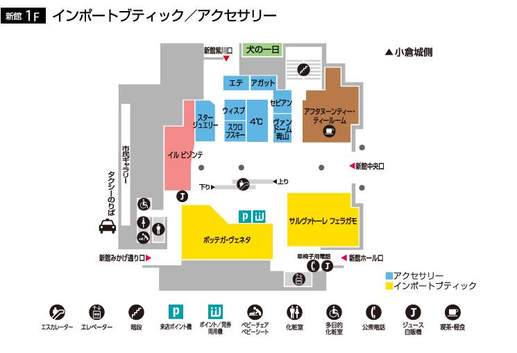 小倉店フロアガイド 新館1階