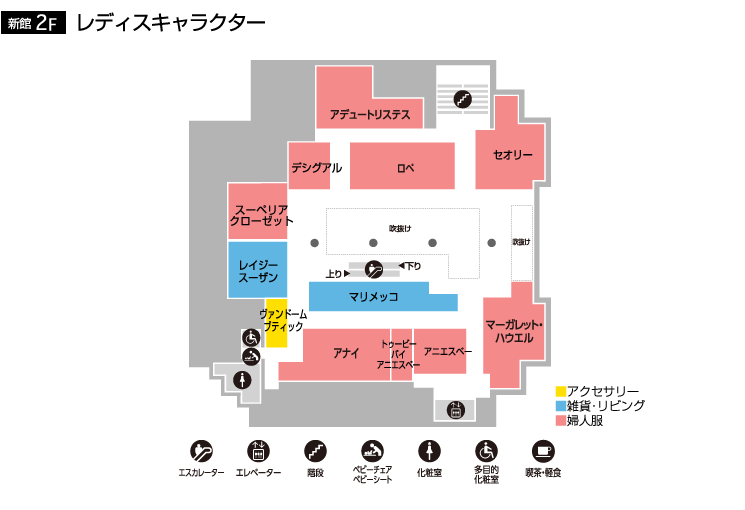 小倉店フロアガイド 新館2階