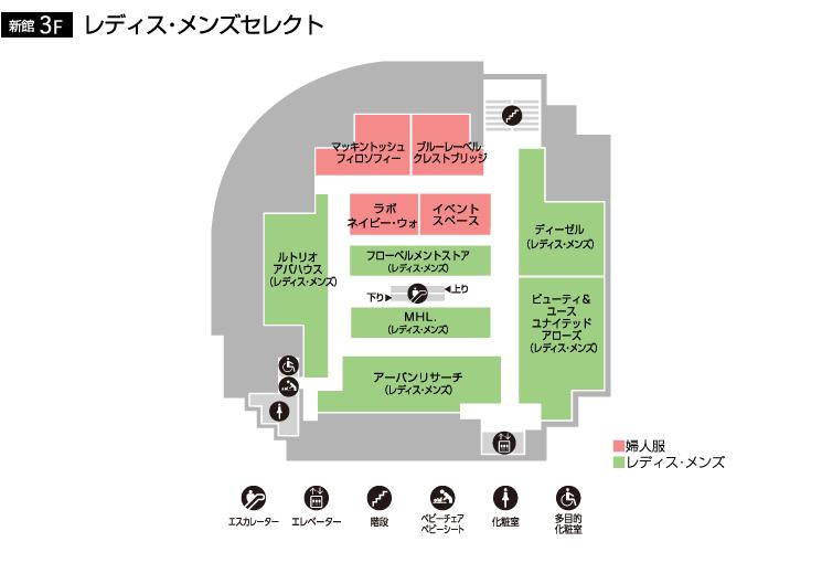 小倉店フロアガイド 新館3階