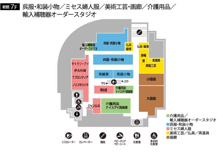 小倉店フロアガイド 新館7階