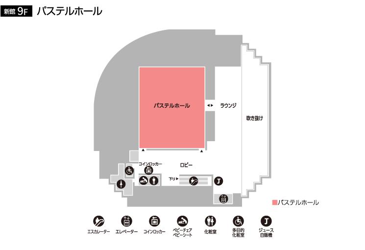 小倉店フロアガイド 新館9階