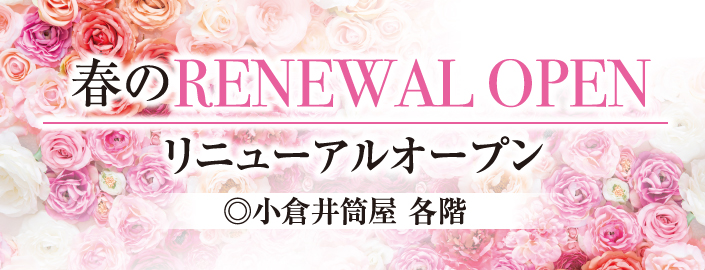 小倉井筒屋 春のリニューアルオープン ■小倉店各階