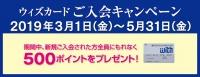 ウィズカードご入会キャンペーン 2019年3月1日(金)~5月31日(金)
