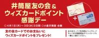 井筒屋友の会+ウィズカードポイント感謝デー 2019年4月1日(月)~3日(水) [3日間限り] ■小倉店全館