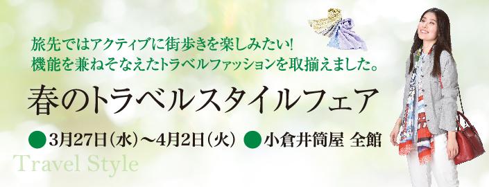 春のトラベルスタイルフェア 2019年3月27日(水)~4月2日(火) ■小倉店全館