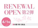 本館1階 化粧品売場 RENEWAL OPEN