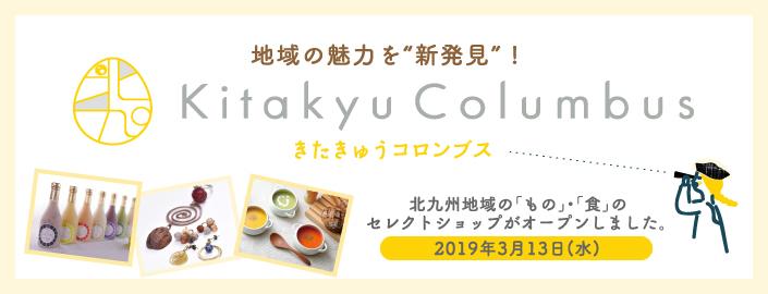きたきゅうコロンブス 2019年3月13日オープン ■小倉店 本館6階