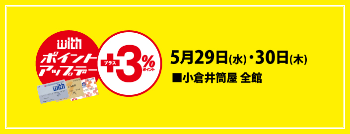 ウィズカードポイントアップデー 2019年5月29日(水)・30日(木) [2日間限り] ■小倉店全館
