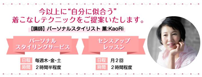 【参加者募集】パーソナルスタイリングサービス/センスアップレッスン