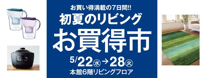 お買い得満載の7日間!!初夏のリビングお買得市 2019年5月22日(水)~28日(火) ■小倉店本館6階 リビングフロア