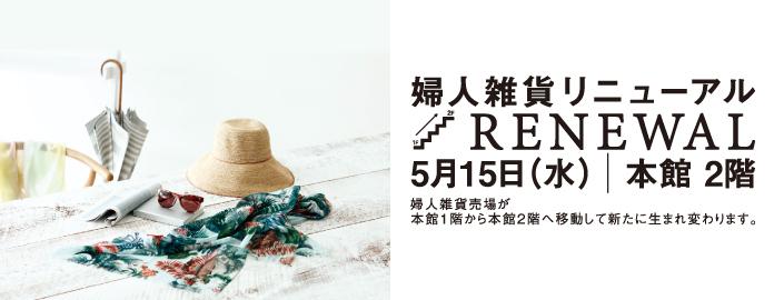 RENEWAL OPEN 〈婦人雑貨〉〈コンプレックス ビズ〉 2019年5月15日(水) リニューアルオープン ■小倉店 本館2階