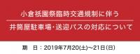 小倉祇園祭臨時交通規制に伴う  井筒屋駐車場・送迎バスの対応について 2019年7月20日(土)・21日(日)