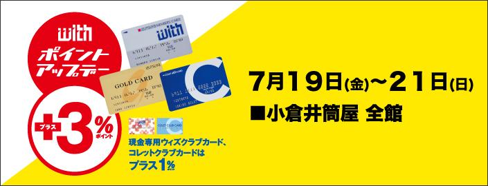 ウィズカードポイントアップデー 2019年7月19日(金)~21日(日) [3日間限り] ■小倉店全館