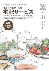 小倉井筒屋 美・食館 宅配サービス