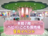 〈本館7階〉ベビー・こども服売場9月イベント