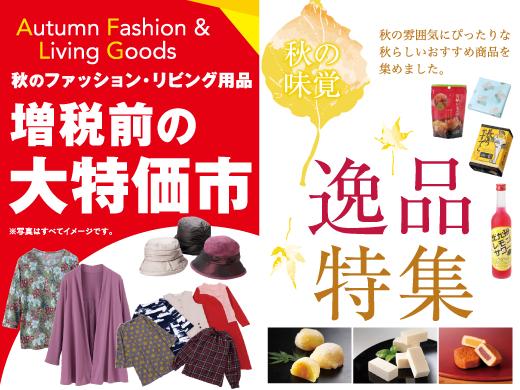 秋のファッション・リビング用品 増税前の大特価市』『秋の味覚