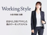 Working Style