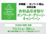井筒屋×オンワード樫山 共同企画 衣料品引き取り オンワード・グリーン・キャンペーン