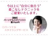 【5月度参加者募集中】パーソナルスタイリングサービス