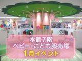 〈本館7階〉ベビー・こども服売場1月イベント