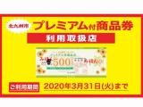 小倉井筒屋にて北九州市プレミアム付商品券をご利用いただけます。
