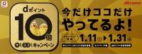 dポイント10倍キャンペーン 2020年1月11日(土)~31日(金)
