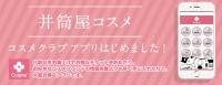 コスメクラブ アプリ 会員様募集中!  ■小倉店本館1階 化粧品・新館4階 エクラナチュレ