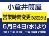 ■〈小倉井筒屋〉営業時間変更のお知らせ
