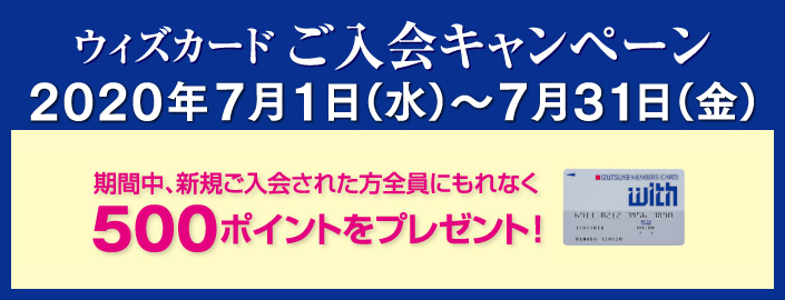 ウィズカード ご入会キャンペーン 2020年7月31日(金)まで